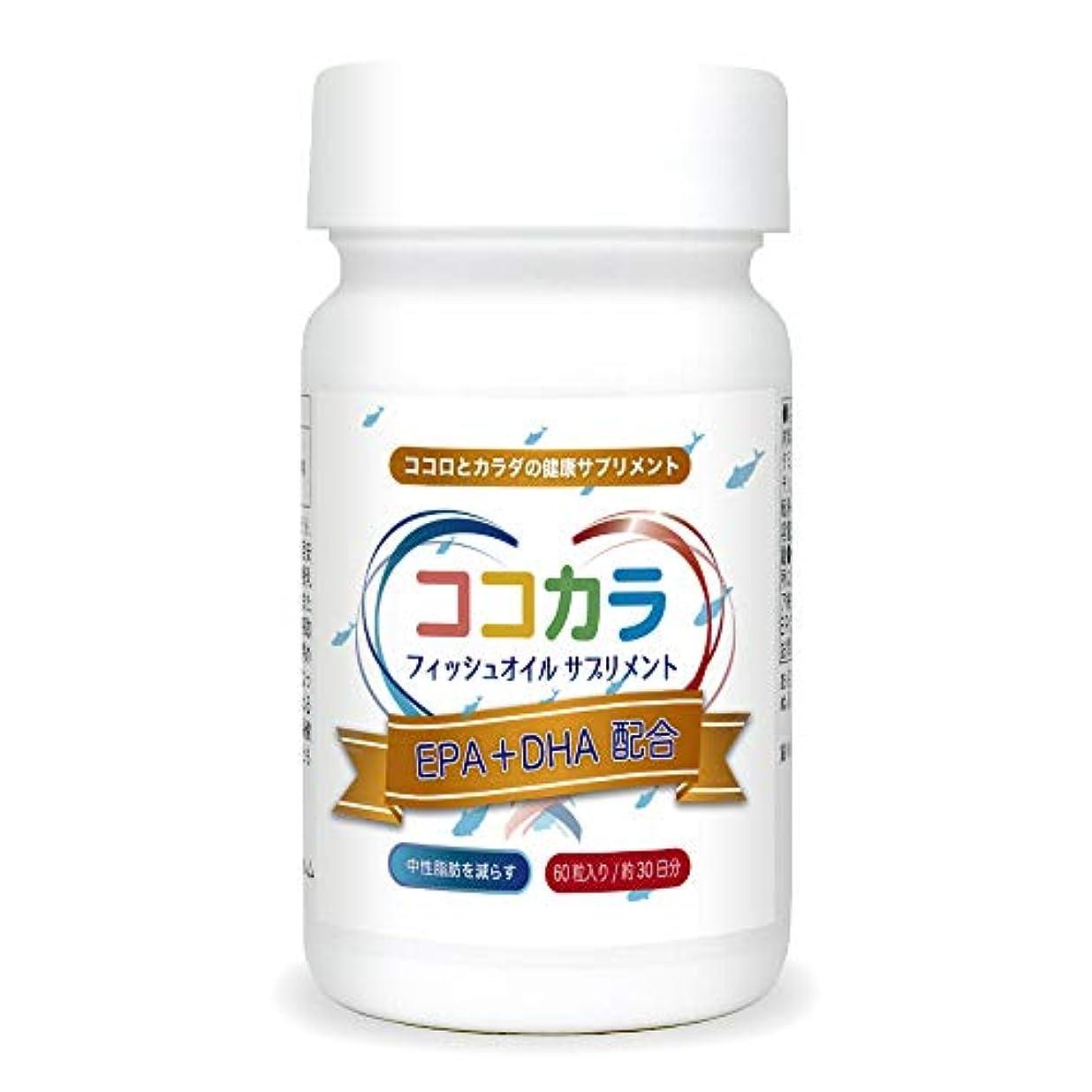 マインドわずかに飢えたEPA&DHA配合 ココカラサプリ バイオメガ3 フィッシュオイル 中性脂肪対策(60カプセル1ヶ月分) (1)