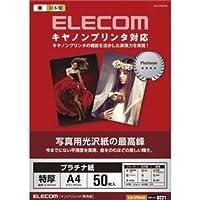 (まとめ)エレコム キヤノン対応 光沢紙の最高峰 プラチナフォトペーパー EJK-CPNA450【×2セット】 ds-1624253