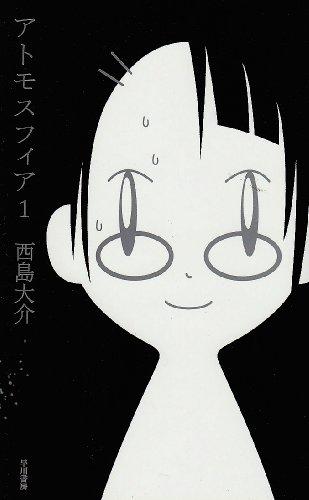 アトモスフィア〈1〉 (ハヤカワSFシリーズ・Jコレクション)