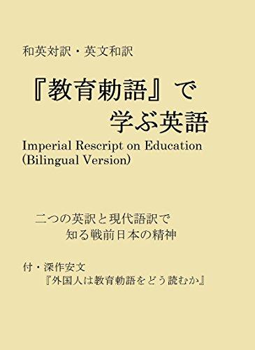 Amazon.co.jp: 和英対訳・英文...