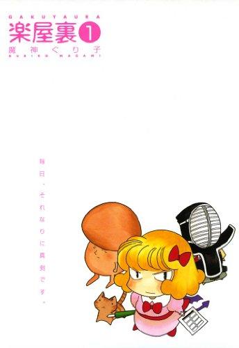 楽屋裏: 1 (ZERO-SUMコミックス)