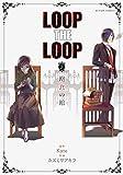 LOOP THE LOOP コミック 全3巻セット