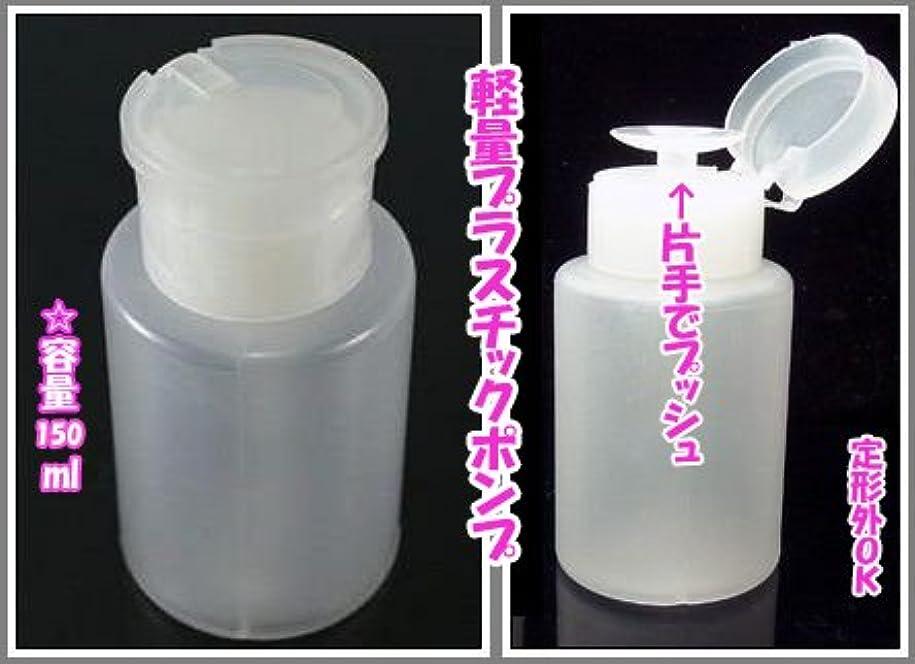 略語枕大騒ぎ軽量プラスチックポンプ 150ml