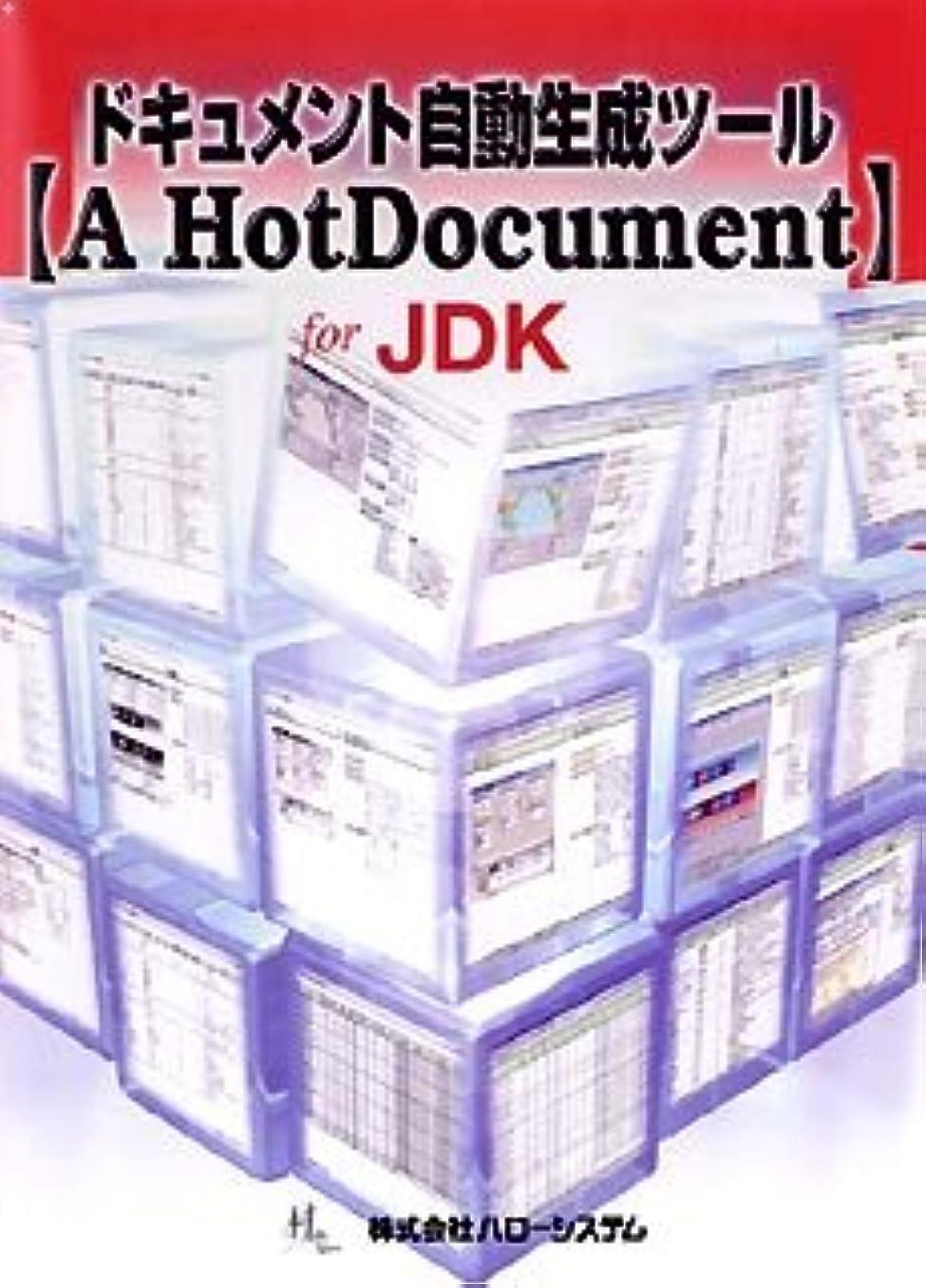 ドライブ自殺凍結ドキュメント自動生成ツール【A HotDocument】 for JDK