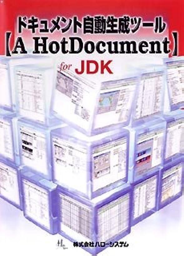 出費刺します美容師ドキュメント自動生成ツール【A HotDocument】 for JDK