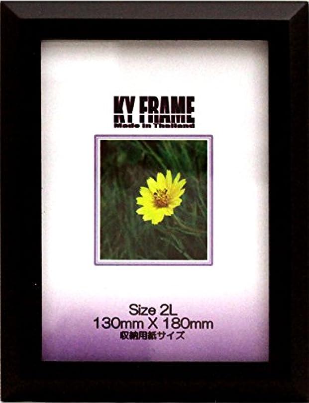 タンク地平線同行ヤマダ 額縁 フォトフレーム 収納用紙 2L判 ブラック KY301-4-2