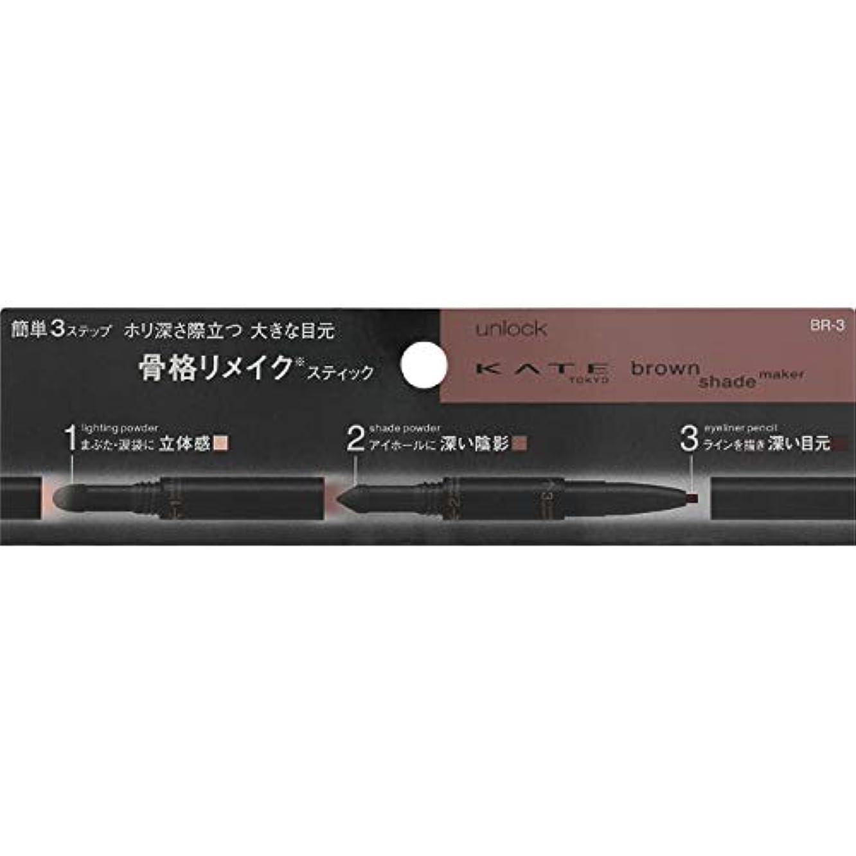 アプライアンス鑑定黒人カネボウ(Kanebo) ケイト ブラウンシェードメイカー<カラー:BR-3>