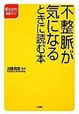 不整脈が気になるときに読む本 (早わかり健康ガイド)