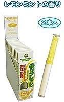禁煙パイプ 増量リフレッシュパイプ2本入(レモンミント) 【まとめ買い12個セット】 29-311