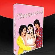 日本のドラマ「最後のシンデレラ」篠原涼子/三浦春馬7枚組DVDボックス