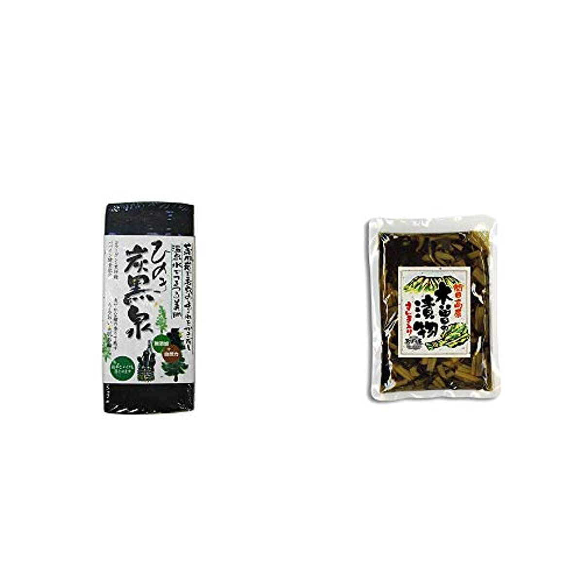 [2点セット] ひのき炭黒泉(75g×2)?【年中販売】木曽の漬物 すんき入り(200g) / すんき漬け味付加工品 //