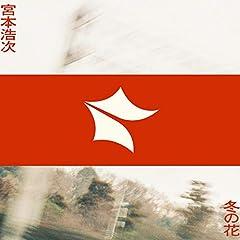宮本浩次「冬の花」の歌詞を収録したCDジャケット画像