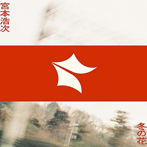 宮本浩次【解き放て、我らが新時代】歌詞を解説!この世で一番大事なものは…!?キミが舞台の主人公!の画像