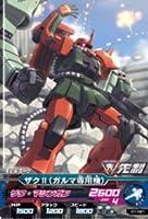 ガンダムトライエイジ 01弾 01-021C ザクⅡ(ガルマ専用機)