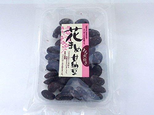 花まめ甘納豆(紫花豆の香り引き立つあまなっとうです) アントシアニンを含むスイーツ ベニバナインゲンマメの和菓子 まめのおやつ 豆菓子