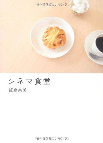 飯島奈美さんのレシピ本はこちら