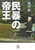 民暴の帝王 (小学館文庫)