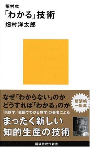畑村式「わかる」技術 (講談社現代新書)の詳細を見る