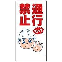 グリーンクロス マンガ標識 GEM-3 通行禁止 1146120303