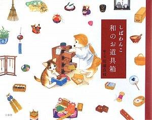 しばわんこ 和のお道具箱の詳細を見る
