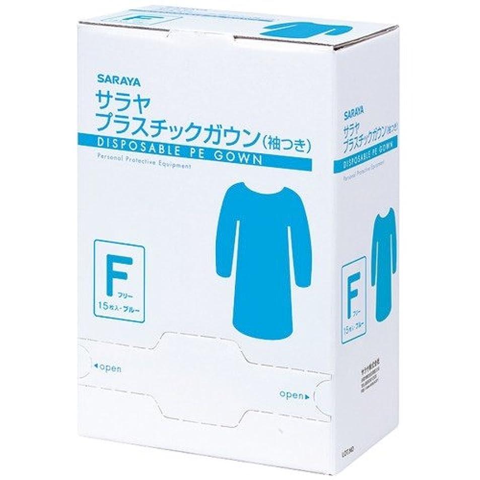 ホイール塗抹ウェイターサラヤ プラスチックガウン 袖つき 15枚ブルーF 51096