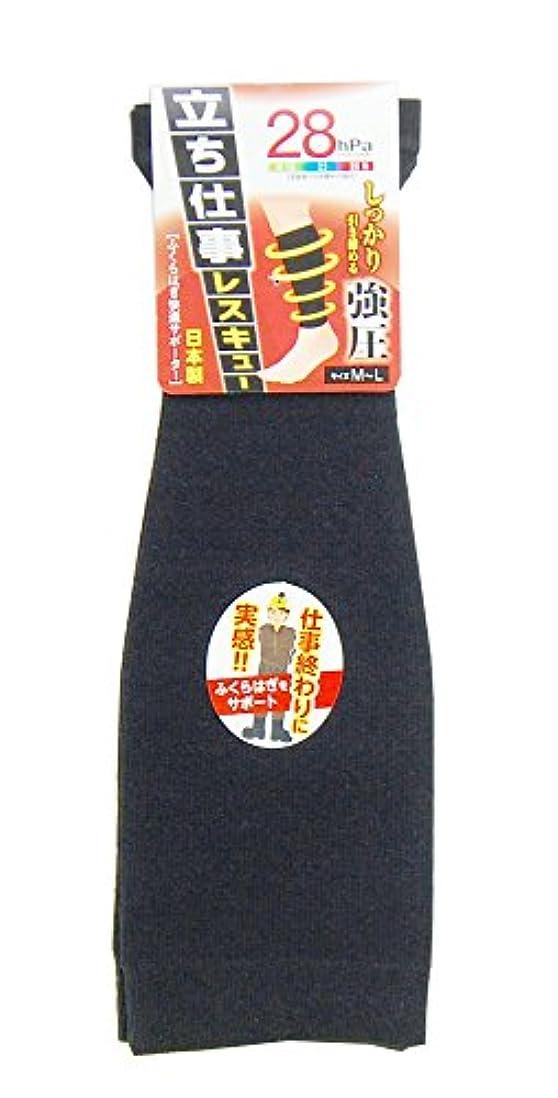 透明に思い出す毛細血管<日本製の技> ふくらはぎ快適サポーター 男女兼用 加圧別3種類 黒 ( 無地) #1766 (28hPa)