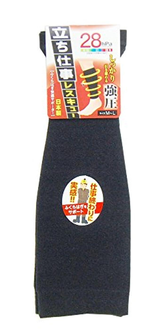 パイ観客時々時々<日本製の技> ふくらはぎ快適サポーター 男女兼用 加圧別3種類 黒 ( 無地) #1766 (28hPa)