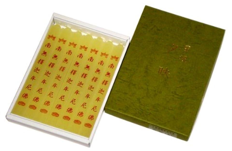 胸振る舞い上回る鳥居のローソク 蜜蝋夕映 釈迦 7本入 紙箱 #100715
