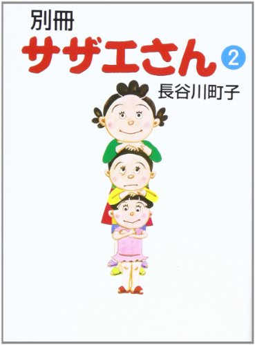 別冊サザエさん (2) (朝日文庫)の詳細を見る