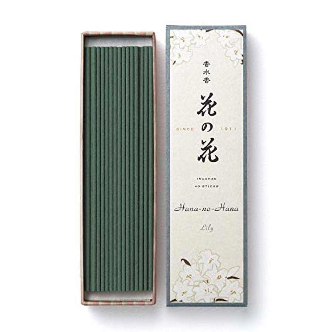 トーン冷笑する排除日本香堂 花の花 ゆり 長寸40本入