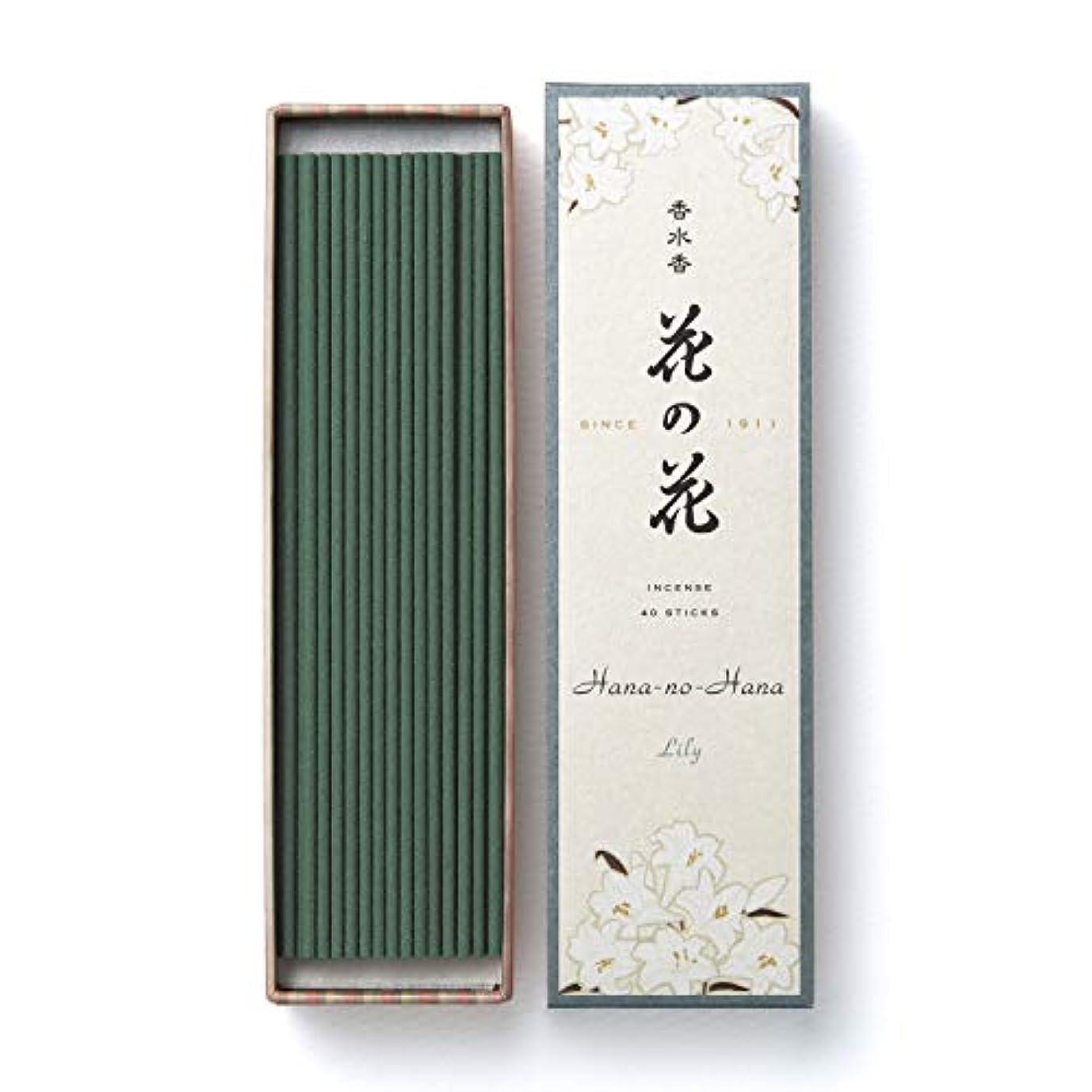 可能にする受けるストレッチ日本香堂 花の花 ゆり 長寸40本入