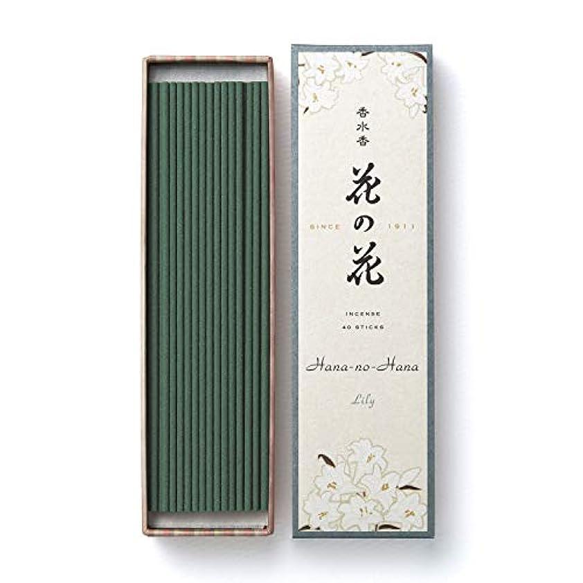 基準序文キッチン日本香堂 花の花 ゆり 長寸40本入