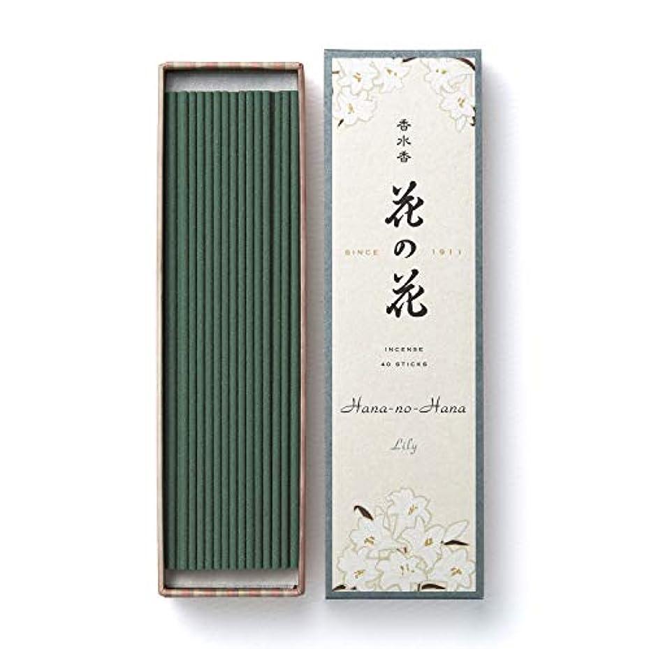 アストロラーベ落ち着いた参加者日本香堂 花の花 ゆり 長寸40本入