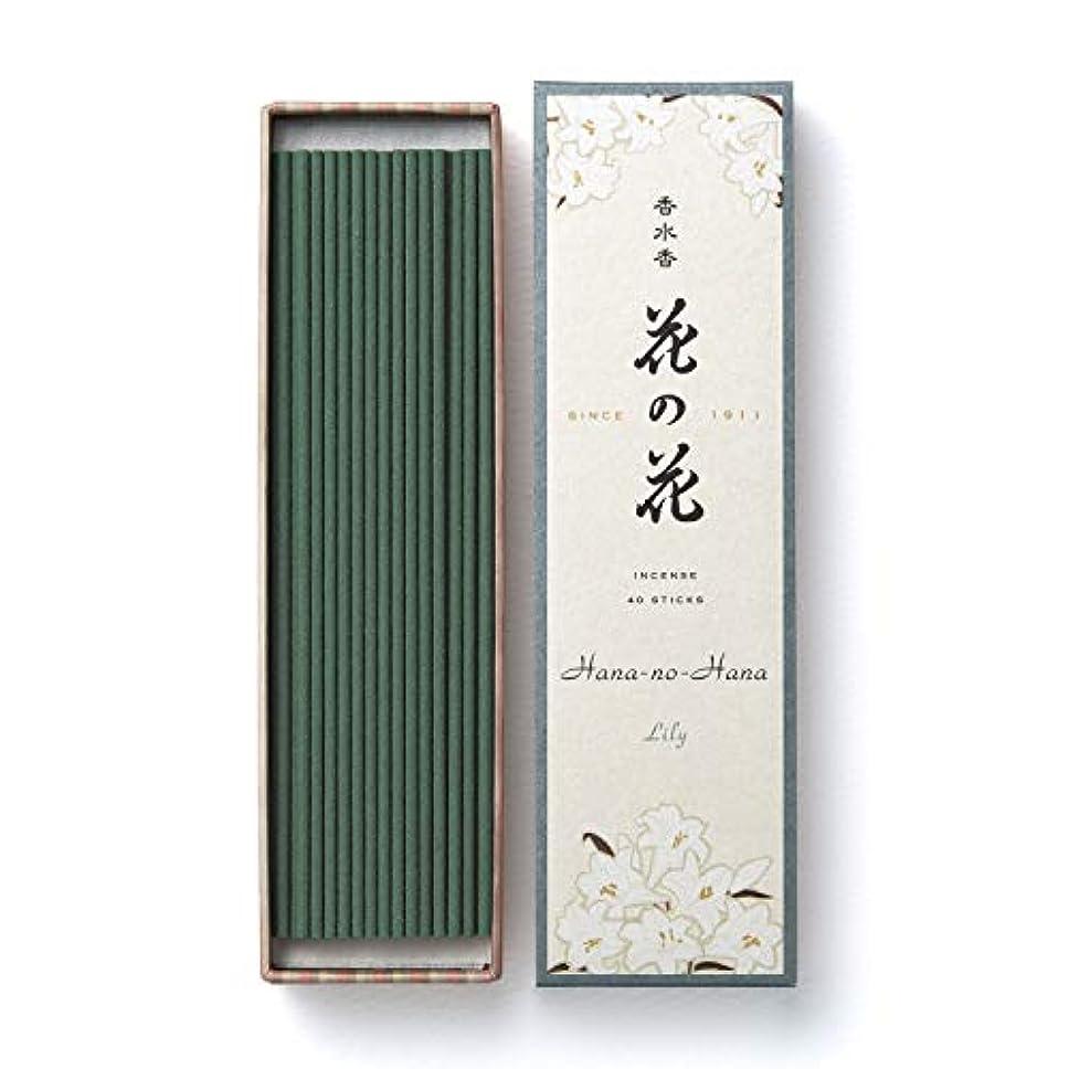 毛皮どきどき流す日本香堂 花の花 ゆり 長寸40本入