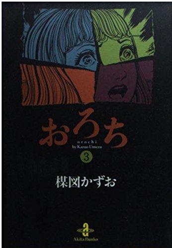 おろち (3) (秋田文庫)