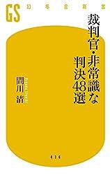 裁判官・非常識な判決48選 (幻冬舎新書)