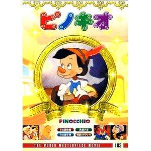 ピノキオ [DVD]