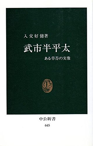 武市半平太―ある草莽の実像 (中公新書 645)