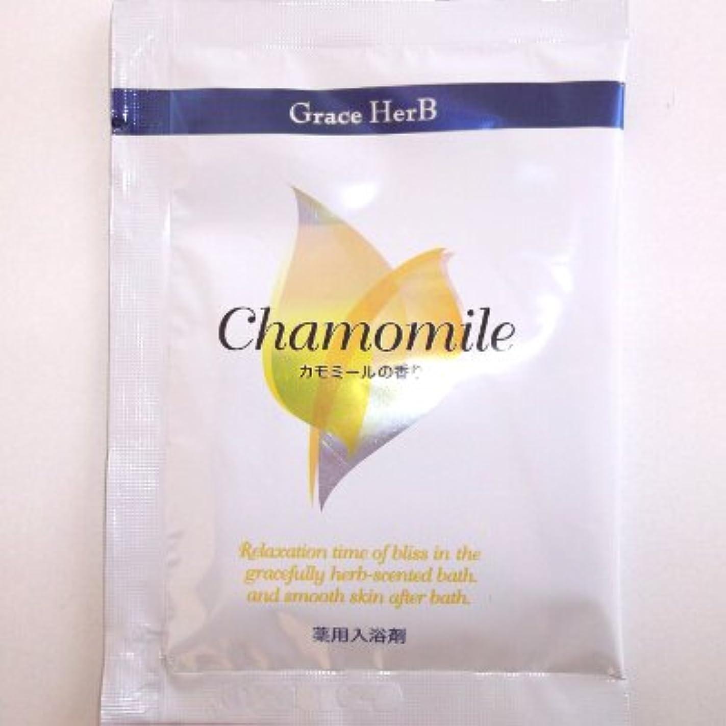 分割加入感性グレースハーブ カモミールの香り