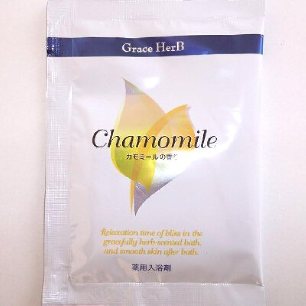 甘い死の顎対抗グレースハーブ カモミールの香り