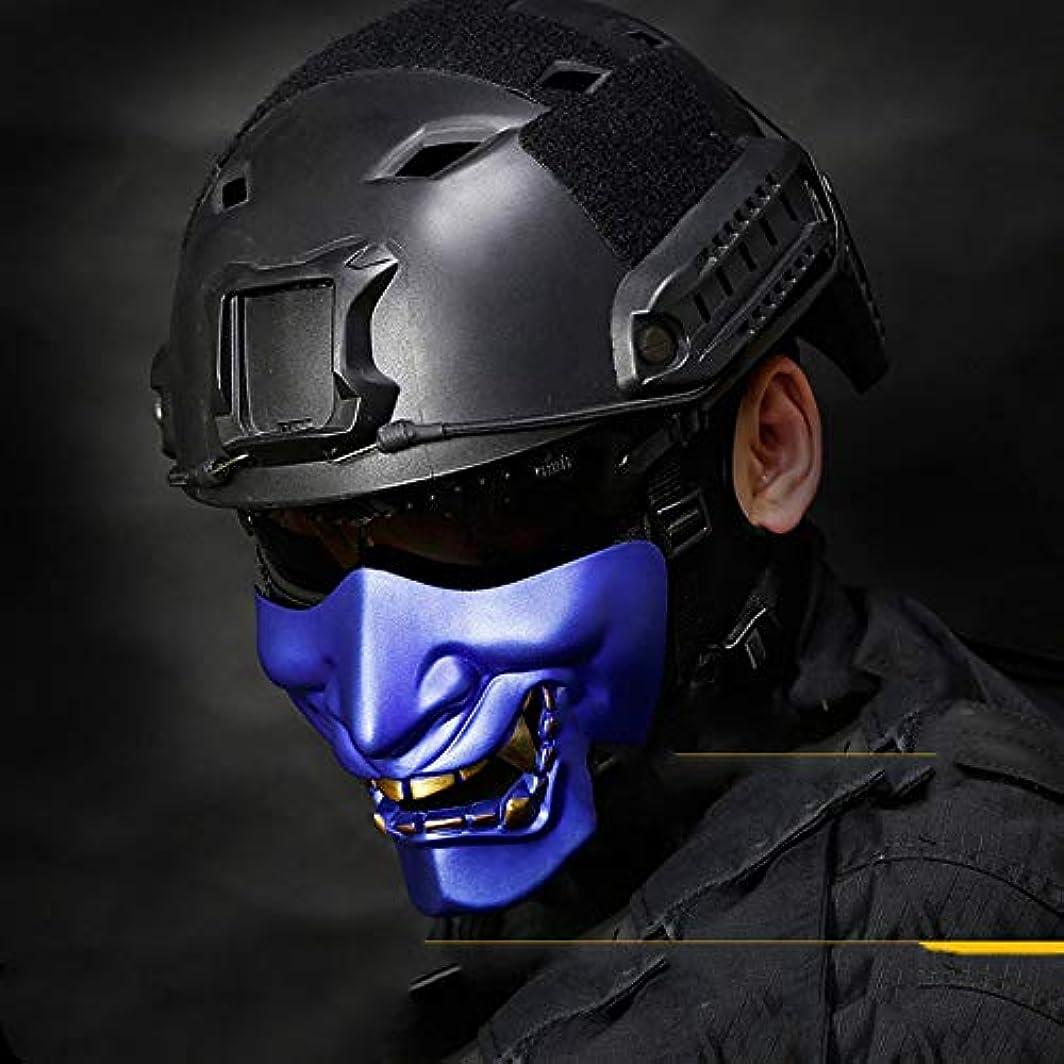痛い干ばつチャップETH ハロウィンパーティーコス悪魔ホラーマン/ウーマンしかめっ面/タクティカルハーフフェイスマスク 適用されます (色 : Blue)