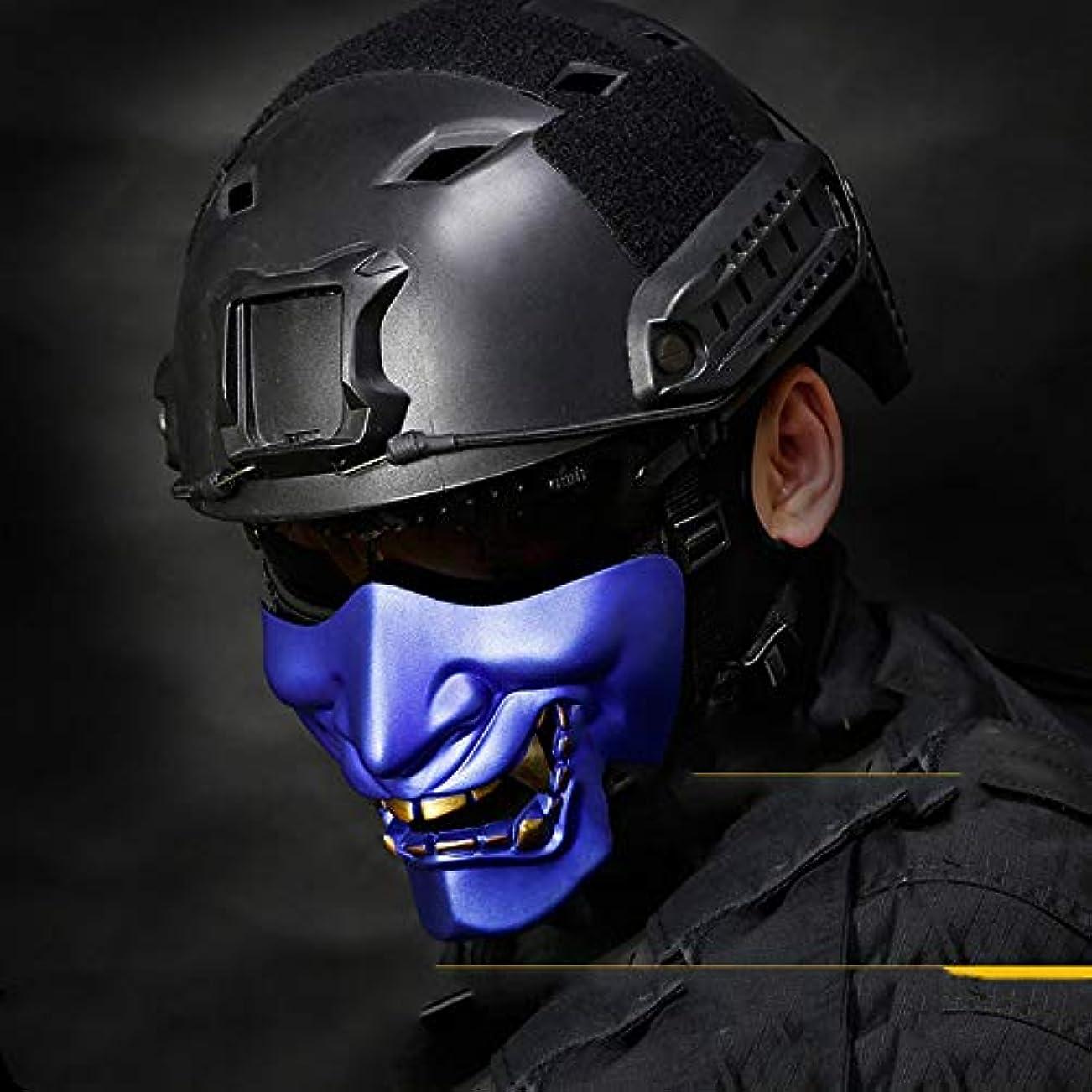昇進死の顎統合ETH ハロウィンパーティーコス悪魔ホラーマン/ウーマンしかめっ面/タクティカルハーフフェイスマスク 適用されます (色 : Blue)