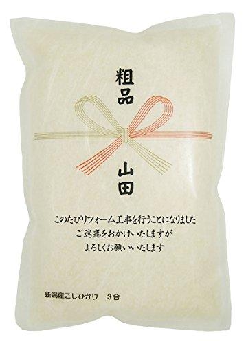 住宅 工事 ご挨拶 ギフト(のし白 リフォーム 工 事) 新潟産 コシヒカリ 3合(450g)