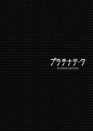 プラチナデータ DVD  プラチナ・エディションの詳細を見る