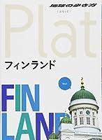 15 地球の歩き方 Plat フィンランド (地球の歩き方Plat)