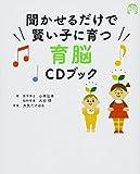 聞かせるだけで賢い子に育つ育脳CDブック (アスコムCDブックシリーズ)