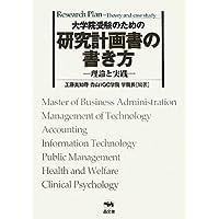 大学院受験のための研究計画書の書き方: 理論と実践
