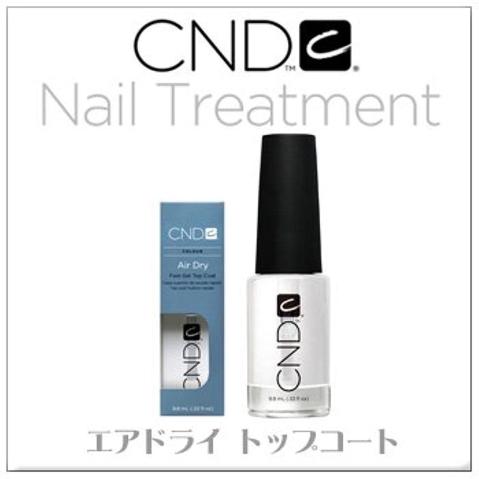 シーサイド第特権的CND (シーエヌデー) エアドライ トップコート