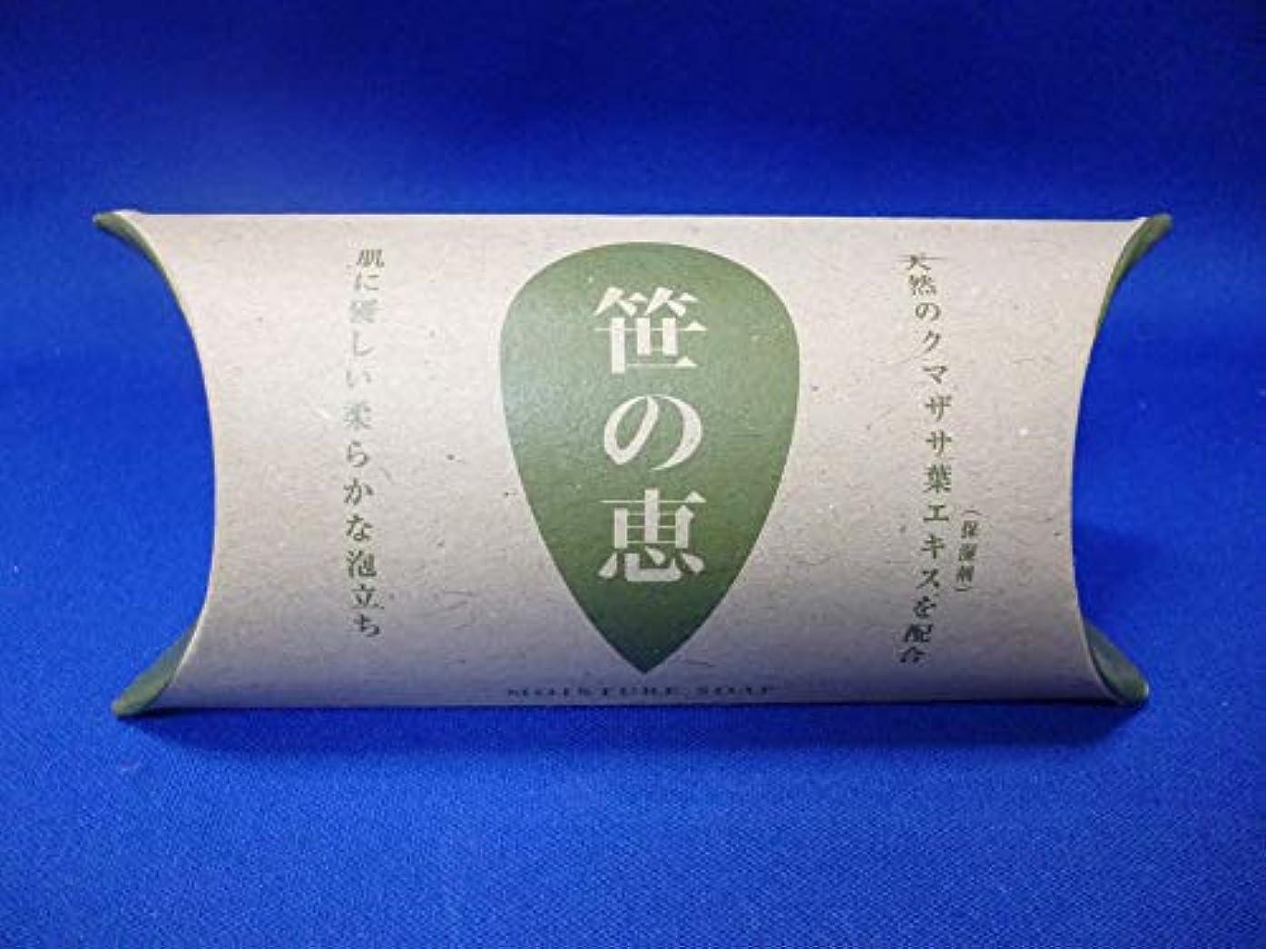 費用無人ピストル笹の恵モイスチャーソープ10g