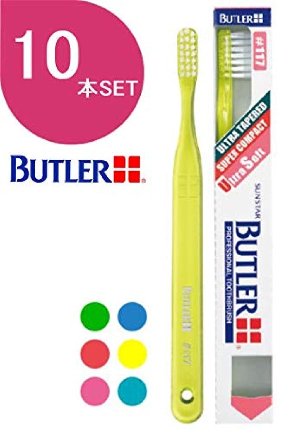 空洞重大排泄するサンスター バトラー(BUTLER) 歯ブラシ 10本 #117